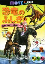 恐竜のふしぎ 恐竜の栄光と大絶滅!の巻(講談社の動く学習漫画 MOVEコミックス)(2)(DVD1枚付)(児童書)