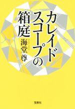 カレイドスコープの箱庭(宝島社文庫)(文庫)