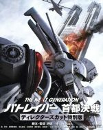 THE NEXT GENERATION パトレイバー 首都決戦 ディレクターズカット特別版(Blu-ray Disc)(本編2枚+特典ディスク1枚。ブックレット付)(BLU-RAY DISC)(DVD)