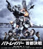 THE NEXT GENERATION パトレイバー 首都決戦(Blu-ray Disc)(特典ディスク1枚、ブックレット付)(BLU-RAY DISC)(DVD)