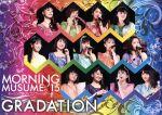 モーニング娘。'15 コンサートツアー2015春~ GRADATION ~(通常)(DVD)