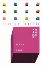 幹細胞と再生医療(サイエンス・パレット)(新書)