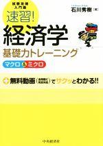 速習!経済学 基礎力トレーニング マクロ&ミクロ(試験攻略入門塾)(単行本)