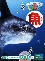 魚(学研の図鑑LIVE7)(DVD付)(児童書)