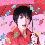 相合傘(初回生産限定盤)(DVD1枚付)(通常)(CDS)