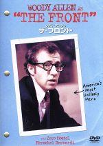 ウディ・アレンのザ・フロント(通常)(DVD)