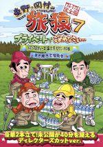 東野・岡村の旅猿7 プライベートでごめんなさい・・・ ジミープロデュース 富士宮・ピクニックの旅&すき焼きで慰労会 プレミアム完全版(通常)(DVD)
