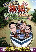東野・岡村の旅猿7 プライベートでごめんなさい・・・ マレーシアでオランウータンを撮ろう!の旅 ワクワク編 プレミアム完全版(通常)(DVD)