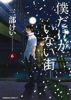 僕だけがいない街(6)(角川Cエース)(大人コミック)