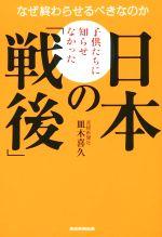 子供たちに知らせなかった日本の「戦後」 なぜ終わらせるべきなのか(単行本)