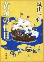 黄金の日日(新潮文庫)(文庫)