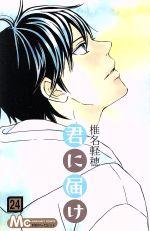 君に届け(24)(マーガレットC)(少女コミック)