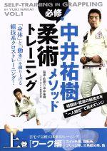 中井祐樹メソッド 必修!柔術トレーニング 第1巻(通常)(DVD)