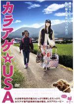 映画「カラアゲ☆USA」(通常)(DVD)