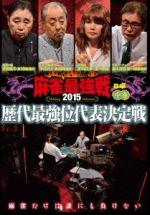 近代麻雀Presents 麻雀最強戦2015 歴代最強位代表決定戦 中巻(通常)(DVD)