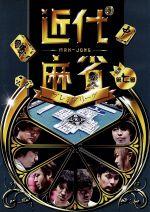 近代麻雀Presents 近代麻雀プレミアリーグ2015 前期 第7節(通常)(DVD)