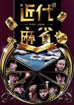 近代麻雀Presents 近代麻雀プレミアリーグ2015 前期 第8節(通常)(DVD)