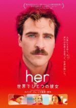 her/世界でひとつの彼女(通常)(DVD)