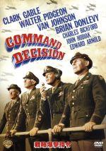戦略爆撃指令 特別版(通常)(DVD)
