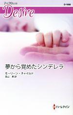 夢から覚めたシンデレラ(ハーレクイン・ディザイア)(新書)