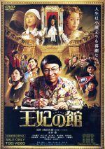 王妃の館(通常)(DVD)