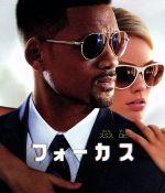 フォーカス ブルーレイ&DVDセット(Blu-ray Disc)(BLU-RAY DISC)(DVD)