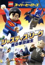 LEGO スーパー・ヒーローズ:ジャスティス・リーグ<悪の軍団誕生>(通常)(DVD)