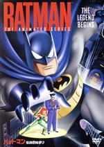 TVシリーズ バットマン<伝説の始まり>(通常)(DVD)