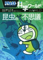 ドラえもん科学ワールド 昆虫の不思議(ビッグ・コロタン141)(児童書)