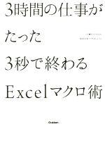 3時間の仕事がたった3秒で終わるExcelマクロ術(仕事の教科書BOOKS)(単行本)