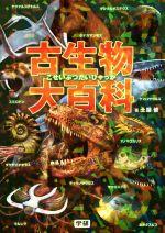 古生物大百科(児童書)