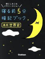 寝る前5分暗記ブック 高校世界史 頭にしみこむメモリータイム!(赤フィルター付)(文庫)