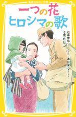 一つの花 ヒロシマの歌(集英社みらい文庫)(児童書)