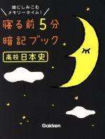 寝る前5分暗記ブック 高校日本史 頭にしみこむメモリータイム!(赤フィルター付)(文庫)