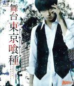 舞台『東京喰種トーキョーグール』(Blu-ray Disc)(BLU-RAY DISC)(DVD)