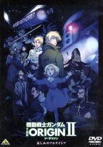 機動戦士ガンダム THE ORIGIN Ⅱ(通常)(DVD)