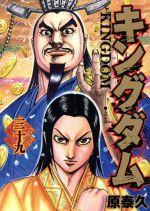 キングダム(39)(ヤングジャンプC)(大人コミック)