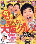 るるぶ 今田知らない大阪グルメ(JTBのMOOK )(単行本)