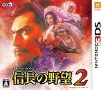 信長の野望2(ゲーム)