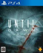 Until Dawn -惨劇の山荘-(ゲーム)