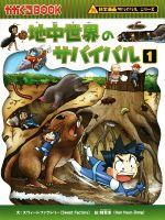 地中世界のサバイバル 科学漫画サバイバルシリーズ(かがくるBOOK科学漫画サバイバルシリーズ50)(1)(児童書)