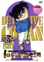 名探偵コナン PART23 vol.6(通常)(DVD)