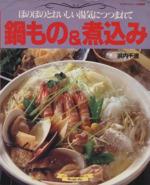 鍋もの&煮込み ほのぼのとおいしい湯気につつまれて(マイライフシリーズ)(単行本)
