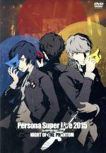 PERSONA SUPER LIVE 2015 ~in 日本武道館  -NIGHT OF THE PHANTOM-(通常)(DVD)