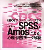 研究をブラッシュアップするSPSSとAmosによる心理・調査データ解析(単行本)