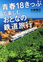 青春18きっぷで楽しむ大人の鉄道旅行(だいわ文庫)(文庫)