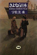 さよなら日本 絵本作家・八島太郎と光子の亡命(単行本)