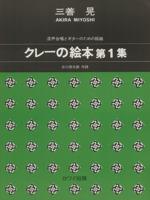 三善晃/クレーの絵本  混声合唱とギターのための組曲(第1集)(単行本)