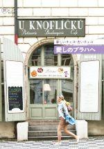 愛しのプラハへ 新しいチェコ・古いチェコ(旅のヒントBOOK)(単行本)