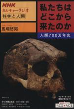 カルチャーラジオ 科学と人間 私たちはどこから来たのか(2015年7月~9月)人類700万年史NHKシリーズ NHKカルチャーラジオ